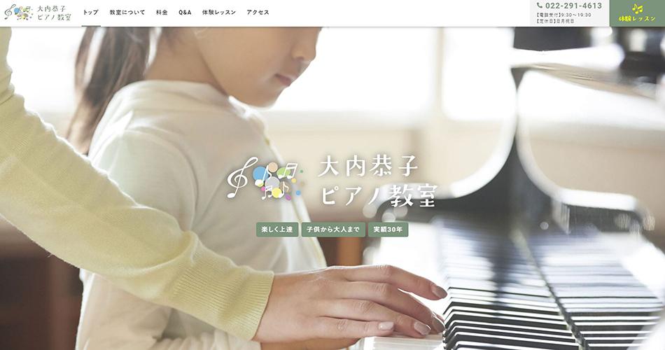 大内恭子ピアノ教室